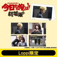 フレーム付きポストカードセット / 劇場版『今日から俺は!!』【Loppi限定】