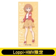 等身大タペストリー(木ノ幡みら)【Loppi・HMV限定】