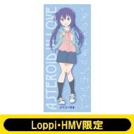 等身大タペストリー(真中あお)【Loppi・HMV限定】