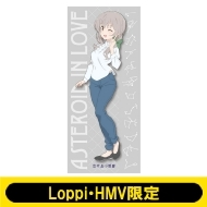 等身大タペストリー(森野真理)【Loppi・HMV限定】
