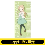 等身大タペストリー(猪瀬舞)【Loppi・HMV限定】
