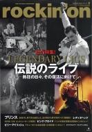 rockin' on (ロッキング・オン)2020年 8月号【総力特集!:伝説のライブ】