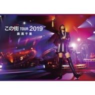 「この街」TOUR 2019【初回限定盤】(2Blu-ray+2CD+フォト・ブックレット)