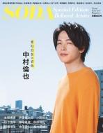 SODA Special Edition Beloved Actors【表紙:中村倫也】[ぴあムック]