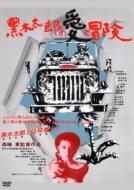黒木太郎の愛と冒険