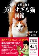 世界中で愛される美しすぎる猫図鑑 ビジュアルだいわ文庫