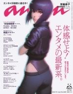 an・an (アン・アン)2020年 7月 15日号 【表紙:草薙素子】