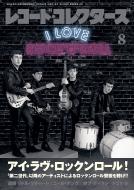 レコードコレクターズ 2020年 8月号【特集:I LOVE ROCK'N'ROLL】