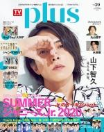 TVガイドPLUS VOL.39【表紙:山下智久】[TVガイドMOOK]