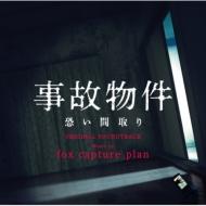 映画「事故物件 恐い間取り」 オリジナル・サウンドトラック