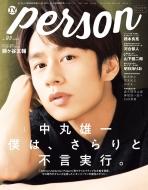 TVガイドPERSON VOL.95【表紙:中丸雄一】[東京ニュースMOOK]
