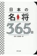日本の名将365日