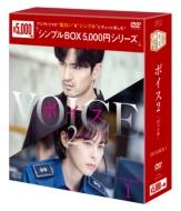 ボイス2〜112の奇跡〜DVD-BOX1(4枚組)<シンプルBOXシリーズ>