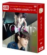 ボイス2〜112の奇跡〜DVD-BOX2(4枚組)<シンプルBOXシリーズ>