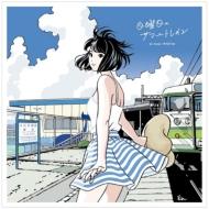日曜日のサマートレイン (再プレス/7インチシングルレコード)