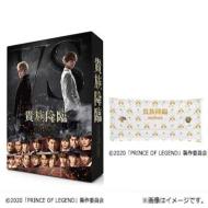 【HMV・Loppi限定グッズ付き】映画「貴族降臨-PRINCE OF LEGEND-」DVD豪華版