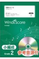 星影のエール Grade2 参考音源CD付 吹奏楽譜 小編成
