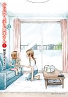 からかい上手の(元)高木さん 9 ゲッサン少年サンデーコミックス