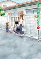 からかい上手の(元)高木さん 10 ゲッサン少年サンデーコミックス