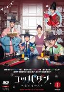 コッパダン〜恋する仲人〜 DVD-BOX2