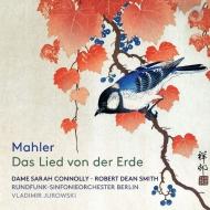 大地の歌 ヴラディーミル・ユロフスキー&ベルリン放送交響楽団、サラ・コノリー、ロバート・ディーン・スミス
