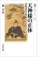 天神様の正体 菅原道真の生涯 歴史文化ライブラリー