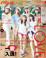 声優パラダイスR Vol.38 AKITA DXシリーズ