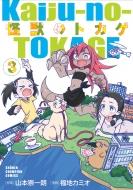 怪獣のトカゲ 3 少年チャンピオン・コミックス