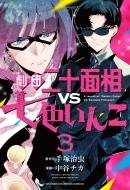 劇団二十面相VS七色いんこ 3 少年チャンピオン・コミックス