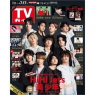 TVガイド岡山・香川・愛媛・高知版 2020年 7月 17日号
