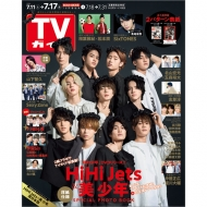 TVガイド広島・島根・鳥取・山口東版 2020年 7月 17日号
