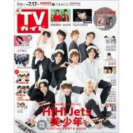 TVガイド静岡版 2020年 7月 17日号