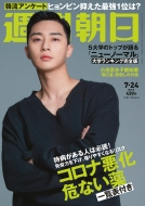 週刊朝日 2020年 7月 24日号【表紙:パク・ソジュン】