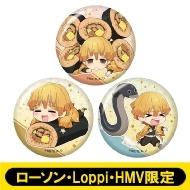 缶バッジ3個セット【ローソン・Loppi・HMV限定】