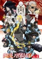 炎炎ノ消防隊 弐ノ章 Blu-ray 第3巻