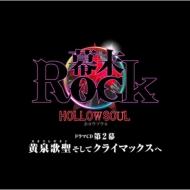 幕末Rock虚魂ドラマCD第2幕『黄泉歌聖(カオスレギオン)そしてクライマックスへ』