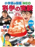 新版 科学の実験 DVDつき あそび・工作・手品 小学館の図鑑NEO