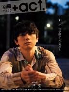 別冊+act.Vol.36【表紙:吉沢亮】[ワニムックシリーズ]