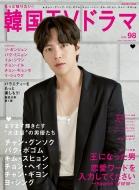 もっと知りたい! 韓国TVドラマ vol.98【表紙:チャン・グンソク】[メディアボーイムック ]