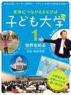 世界を知る 社会・総合学習 未来につながるまなびば 子ども大学