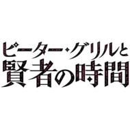 ピーター・グリルと賢者の時間 第2巻