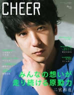 CHEER Vol.1【表紙:二宮和也】[TJ MOOK]
