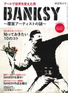 BANKSY 〜覆面アーティストの謎〜[時空旅人別冊]