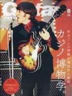 Guitar magazine (ギター・マガジン)2020年 8月号