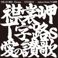 襟裳岬 / 愛の讃歌 (7インチシングルレコード)