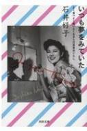 いつも夢をみていた よく食べよく歌いよく生きた巴里東京ぐらし 河出文庫