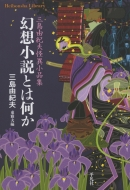 幻想小説とは何か 三島由紀夫怪異小品集 平凡社ライブラリー