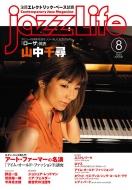 Jazz Life (ジャズライフ)2020年 8月号