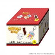 小道具キーホルダーコレクション(10個入り1BOX) / 「今日から俺は!!劇場版」