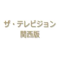 ザ・テレビジョン関西版 2020年 7月 24日号【表紙:山下智久 / 未公開グラビア:HiHi Jets & 美 少年】